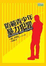 防範青少年暴力犯罪 /
