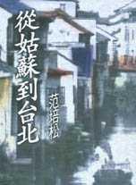 從姑蘇到台北
