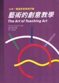 藝術的創意教學