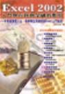 Excel 2002入門與在財務金融的應用