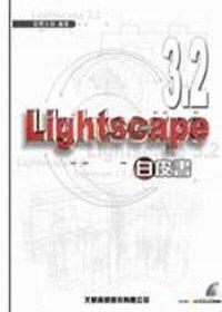 Lightscape 3.2白皮書
