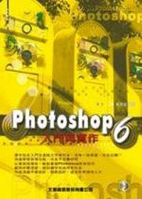 Photoshop 6入門與實作