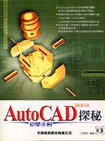 AutoCAD 2002探秘-初學手冊