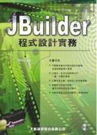 JBuilder程式設計實務
