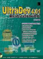 UltraDev4.01網頁程式資料庫寶典