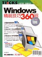 Windows精銳技巧360招