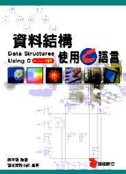 資料結構使用C語言 =  Data structures using C /