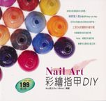 Nail Art:彩繪指甲DIY