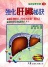 強化肝臟秘訣