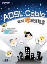 ADSL/Cable寬頻飆網強強滾