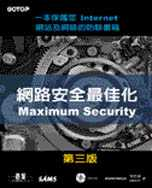 網路安全最佳化<第三版>
