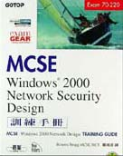 MCSE 2000訓練手冊:windows 2000 network security design