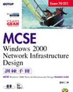 MCSE 2000訓練手冊:Windows 2000 network infrastructure design