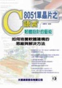 8051單晶片韌體設計的藝術:軟體建構的思維與解決方法-使用C語言