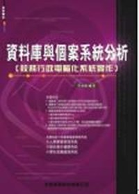 資料庫與個案系統分析:校務行政電腦化系統實作