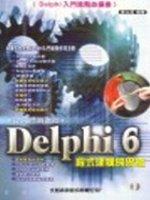 Delphi 6程式建構的思維:從入門到進階