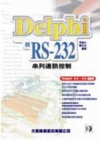 Delphi與RS-232串列通訊控制