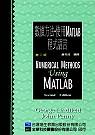 數值方法:使用MATLAB程式語言