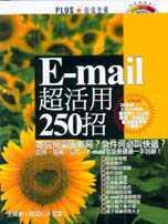 E-mail超活用250招