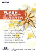 Flash ActionScript函式庫查詢字典