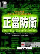 正當防衛:保障企業信譽,提高市場佔有率的網路安全策略