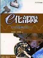 e化部隊 :  未來國防武力 /