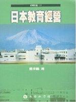 日本教育經營