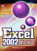 Excel 2002徹底學習