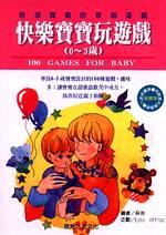 0-3歲快樂寶寶玩遊戲