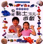 好玩黏土遊戲,海洋生物篇
