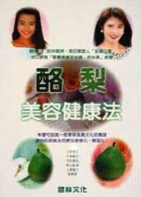 酪梨美容健康法