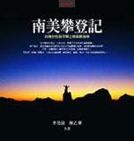 南美攀登記:台灣女性首次攀上南美最高峰