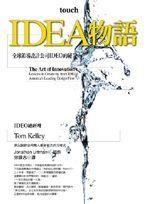 IDEA物語:全球領道設計公司IDEO的秘笈