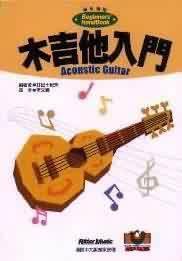 木吉他入門 = Acoustic guitar
