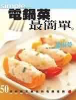 電鍋菜最簡單:50道好吃又養生的電鍋佳餚