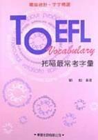 TOEFL最常考字彙 /