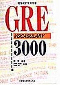 GRE字彙3000 /