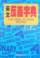 英文反義字典 =  A dictionary of antonyns /