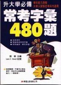 常考字彙480題