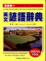 英文諺語辭典
