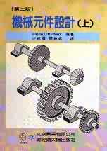 機械元件設計