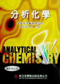 分析化學 = Analytical chemistry