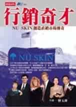 行銷奇才:NU SKIN創造直銷市場傳奇