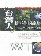 台灣人擋不住的改變:贏在WTO影響你之前