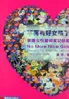 不再有好女孩了 :  美國女性藝術家訪談錄 = No more nice girls : interview the American feminist critics and artists /