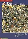 帕洛克 : 美國滴彩畫大師 = Jackson Pollock