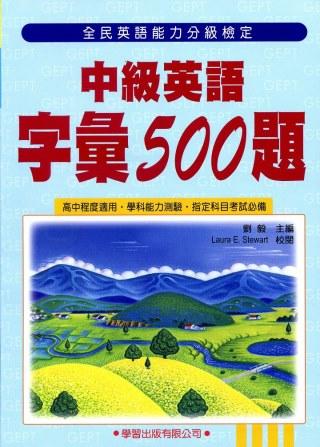 中級英語字彙500題