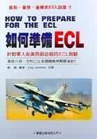 如何準備ECL(增訂本)