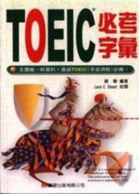 TOEIC必考字彙