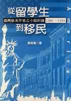 從留學生到移民:臺灣旅美作家之小說析論(1960-1999)